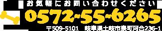 0572-55-6265